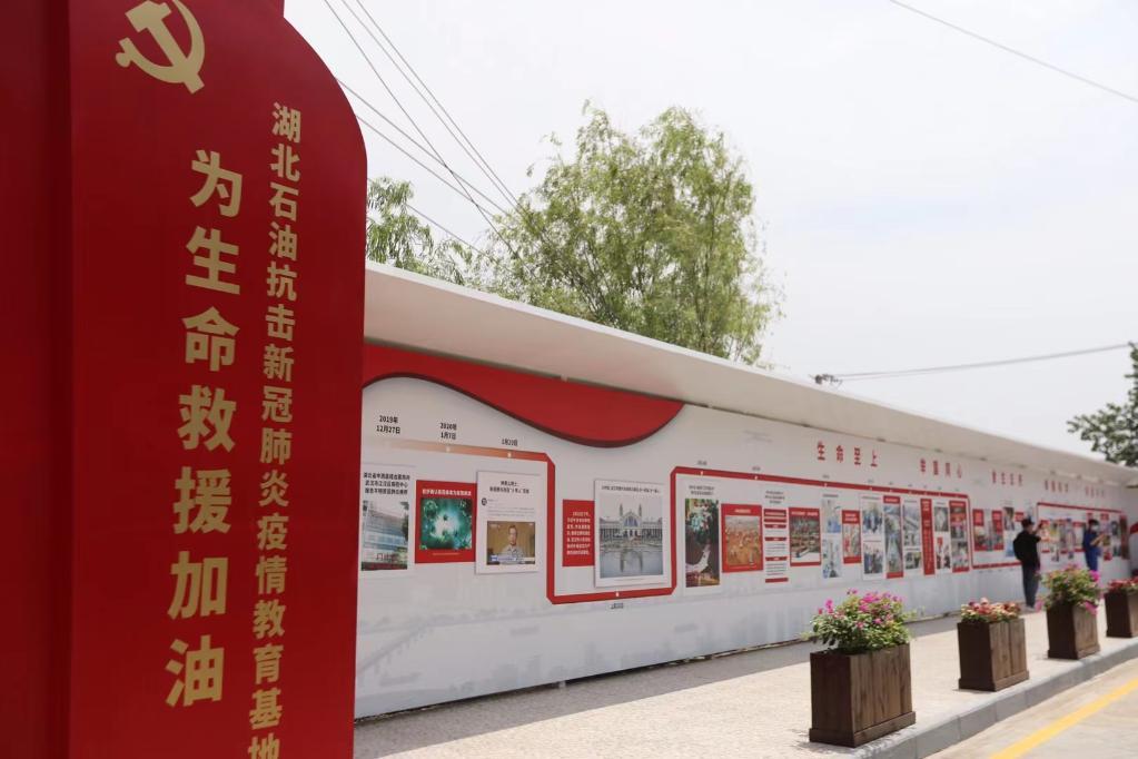 中石化首個設在加油站的抗疫教育基地開館
