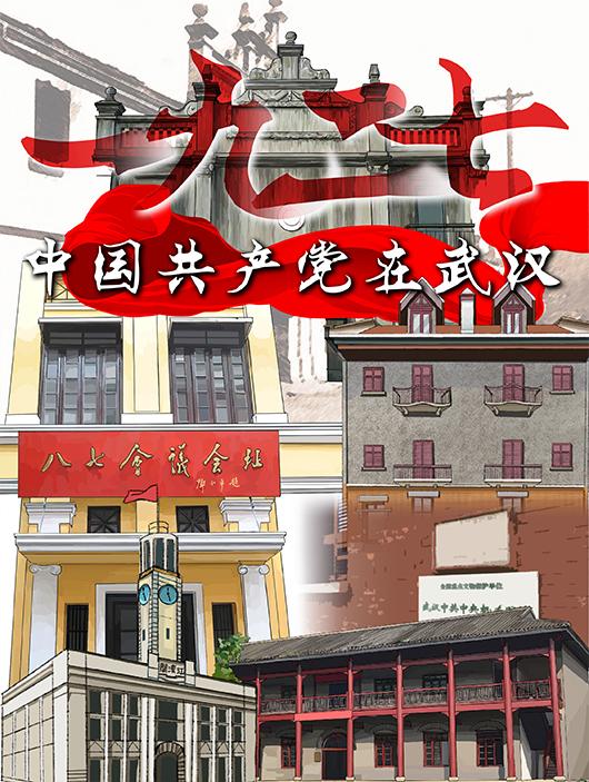手繪|一九二七 中國共産黨在武漢