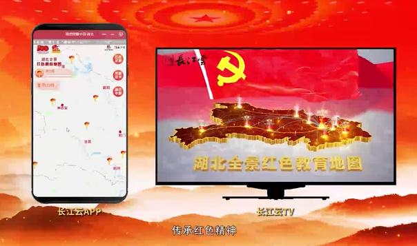 """""""湖北全景紅色教育地圖""""上線"""
