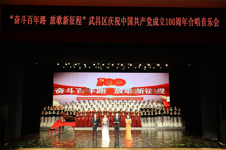 武漢市武昌區舉行建黨百年合唱音樂會