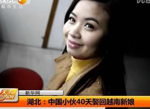 高铁/黄冈农村小伙40天娶回20岁越南新娘