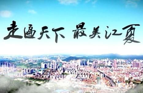 江夏宣傳片
