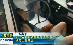 南京女子吞藥出租車上昏迷 攜大量現金