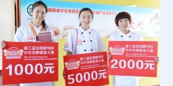 全球多個城市演繹中華發酵面食大賽