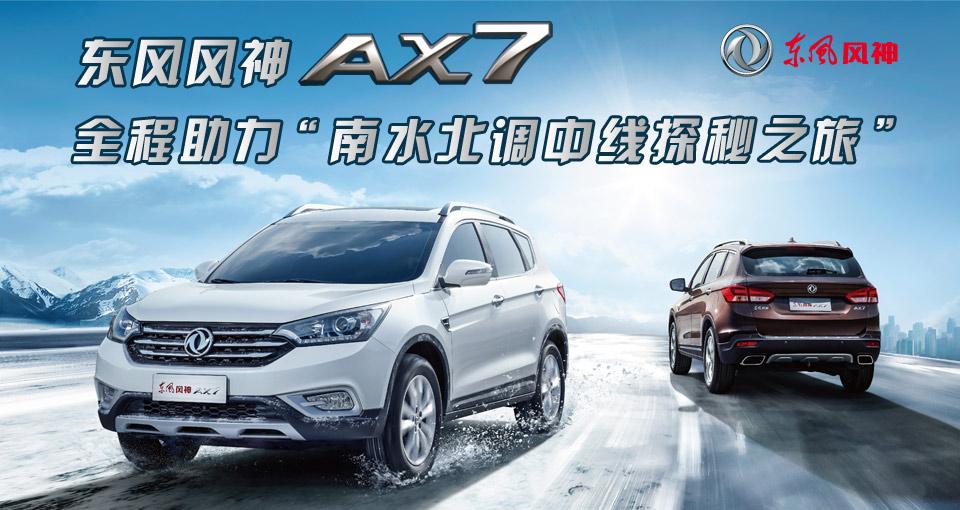 """东风风神AX7全程助力""""南水北调中线探秘之旅"""""""