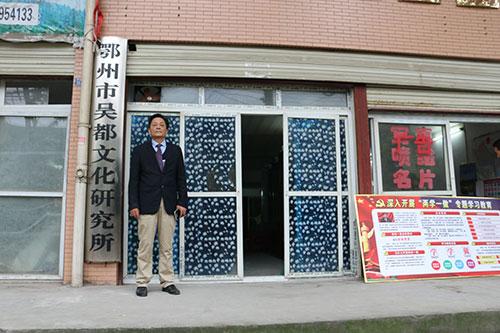 武钢矿业公司郭庆忠_万齐文(鄂州市吴都文化研究所)