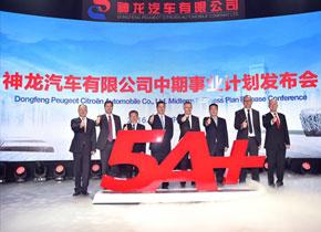 神龙公司5A+中期事业计划启动