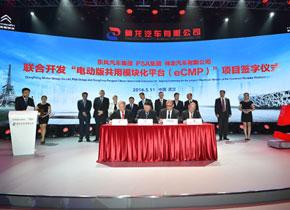 电动版共用模块化平台(eCMP)项目签约