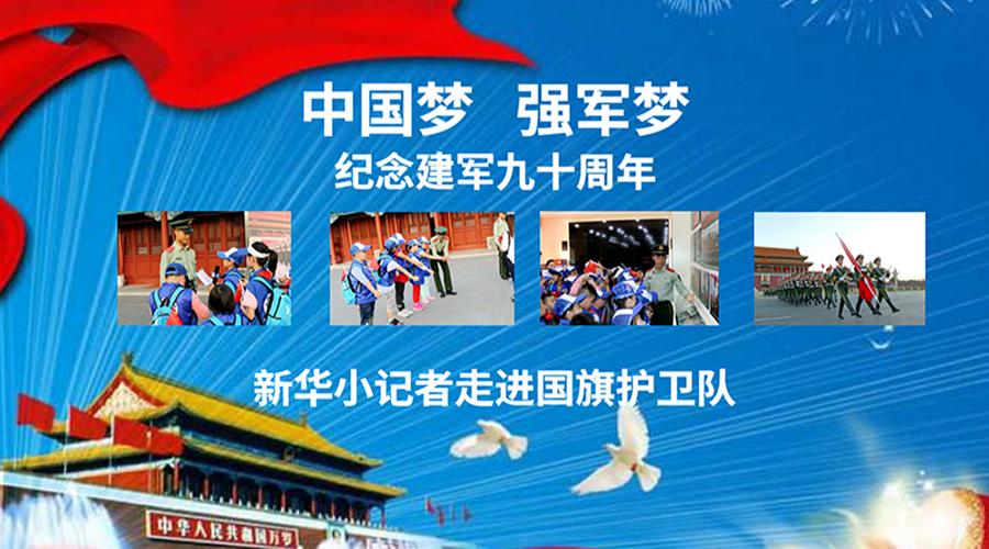 中国梦,强军梦,纪念建军九十周年——新华小记者走进国旗护卫队