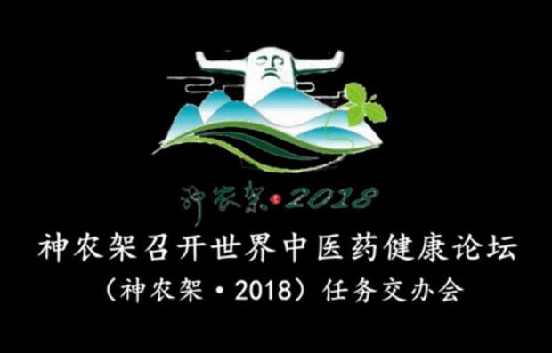 神农架召开世界中医药健康论坛任务交办会