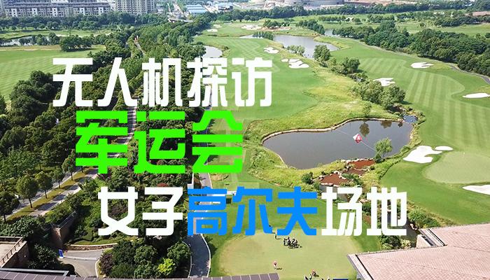 无人机探访军运会女子高尔夫球场地