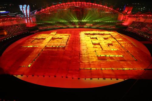 第七届世界军人运动会开幕式侧记