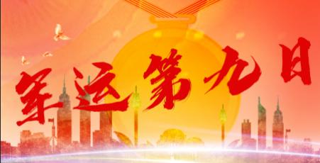 军运第九日:军运会谢幕 中国代表团豪取133金居榜首
