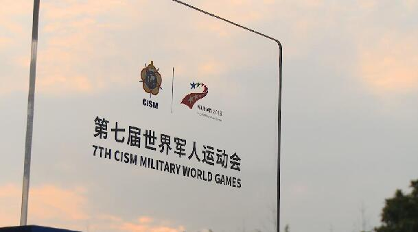 军运会落幕 中国军团列金牌榜和奖牌榜第一