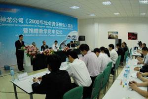 湖北 新农村 荆门/神龙公司发布2008年社会责任报告