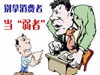 联盟为直销企业消费者维权简报