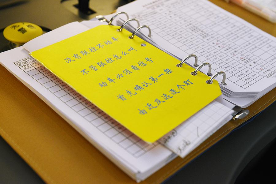 图为驾驶台上的记录本。新华网发 欧阳小洁摄   </br>2007年开始,中国铁路交通进入高速时代,中国铁路武汉局逐渐引入动车组。以前从武汉到宜昌需要六七个小时,现在三四个小时就可以到。